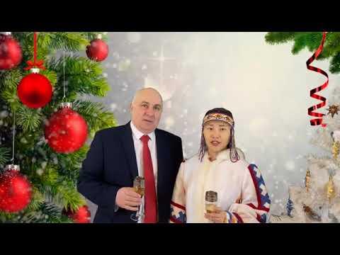 Новогоднее поздравление руководителей организаций и главы сельского поселения Караул (2020)