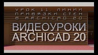 Видеоуроки ARCHICAD 20. Урок 11  Линии привязки стен в ARCHICAD 20  | Уроки ARCHICAD [архикад]