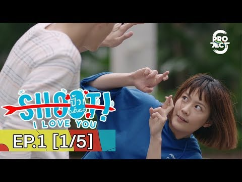 Project S The Series | Shoot! I Love You ปิ้ว! ยิงปิ๊งเธอ EP.1 [1/5] [Eng Sub]