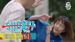 Project S The Series   Shoot! I Love You ปิ้ว! ยิงปิ๊งเธอ EP.1 [1/5] [Eng Sub]