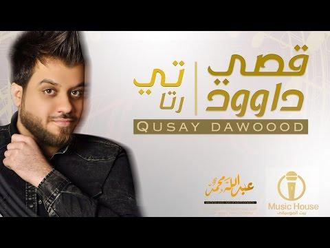 اسمعني - قصي داوود + عباس الامير -  ( قلبي حبيبي شبيك ) النسخه الاصليه