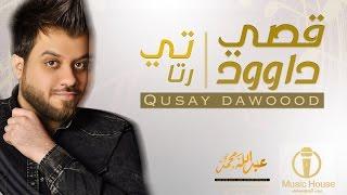 اسمعني - قصي داوود + عباس الامير - ( تي رتا / Lyrics Video ( Te Rta