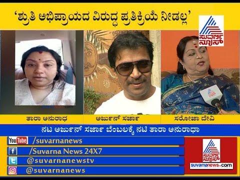 Actress Tara Reacts On Sruthi Hariharan #Me Too Allegation