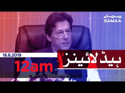Samaa Headlines - 12AM - 18 August 2019