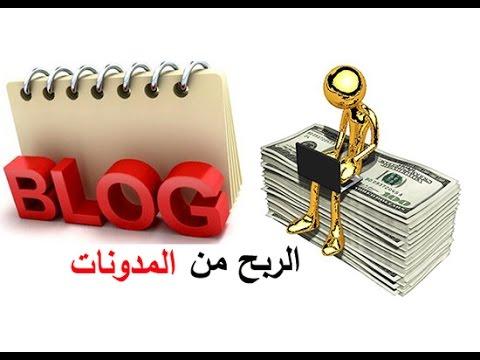 كيف تصبح شريك جوجل | كيف تربح  من مدونات بلوجر | كيف تصمم مدونة ربحية | مدونة رحلة المال
