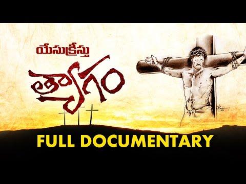 Thyagam (త్యాగం) - Jesus Christ's Priceless  Sacrifice - Telugu Full Documentary- Nuthan Creations