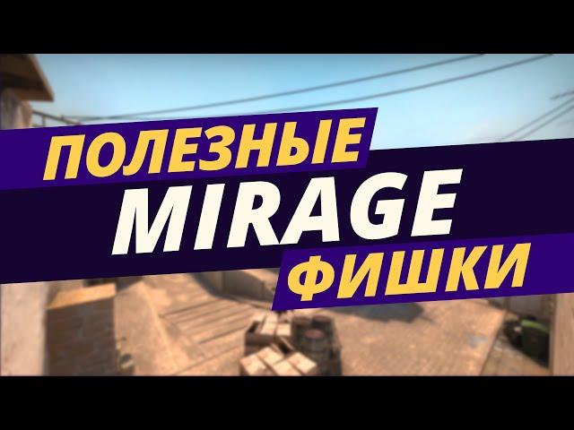 Полезные фишки на de_mirage (смоки, флешки, прострелы) CS:GO