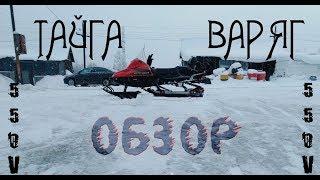 Обзор снегохода тайга варяг 550V (отзывы)