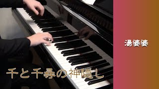 ジブリ『千と千尋の神隠し』より湯婆婆を弾いてみました。 気に入って頂けたらチャンネル登録お願いします(^^♪ Joe Hisaishi : Ghibli Spirited Away...