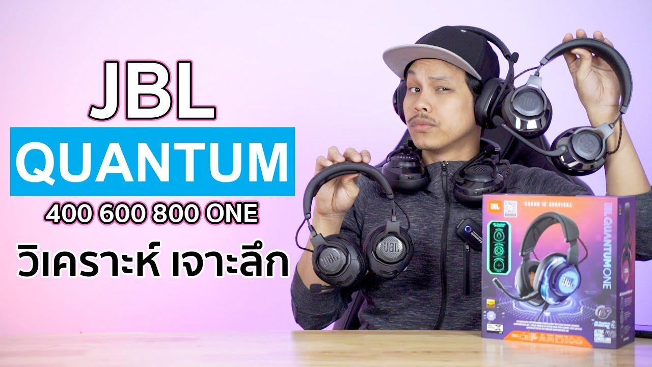 JBL Quantum Series หูฟังเกมมิ่ง 7.1 สวยหรู ไร้สาย ตัดเสียงรบกวน