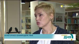 Дом русского зарубежья им. А. Солженицына передал в дар библиотеке КазГЮУ 300 книг