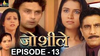 Joshiley Hindi Serial Episode - 13 | Deep Dhillan, Seeraj, Shalini Kapoor | Sri Balaji Video