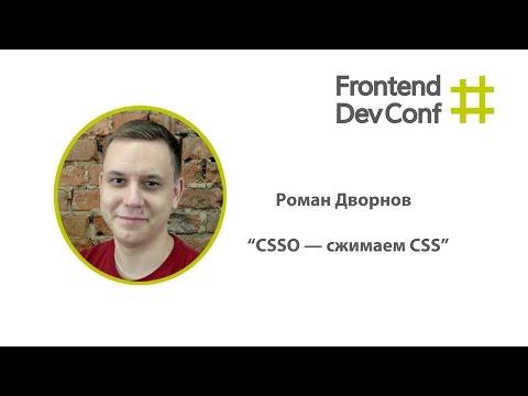 CSSO – инструмент для минификации CSS | Роман Дворнов