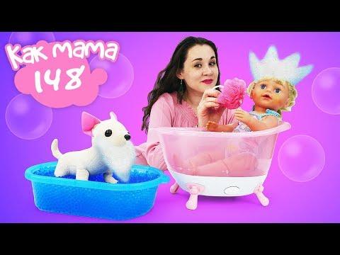 Играем на детской площадке и купаем Беби Бон Эмили - Как мама