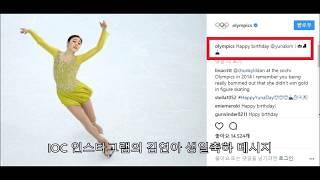(감동 주의!) 김연아 생일 축하하는 IOC 축하 영상 Happy Birthday Kim Yuna! from IOC