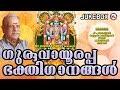 Download ശ്രീഗുരുവായൂരപ്പഭക്തിഗാനങ്ങൾ | Hindu Devotional Songs Malayalam | Guruvayoorappan Devotional Songs MP3 song and Music Video