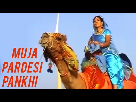 Muja Pardesi Pankhi – Kutchi Folk Song | Halar Ji Jatan | Gujarati Hit Songs