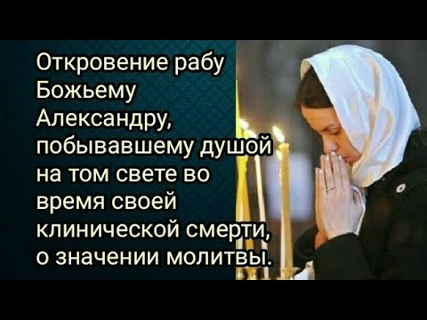 Откровение от Бога Александру, побывавшему на том свете во время клинической своей смерти,о молитве.