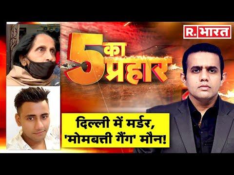 Delhi में मर्डर सरेआम, 'मोमबत्ती गैंग' मौन? देखिए Aishwarya Kapoor के साथ 5 का प्रहार की जोरदार बहस