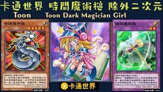 【遊戲王 Duel Links 】294 卡通電子龍Toon Cyber Dragon 卡通雙子妖精Toon Gemini Elf' 時間魔術槌Time Magic Hammer