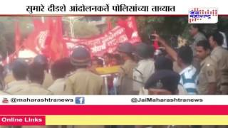 Lathi charge at Matang samaj protest in Nagpur