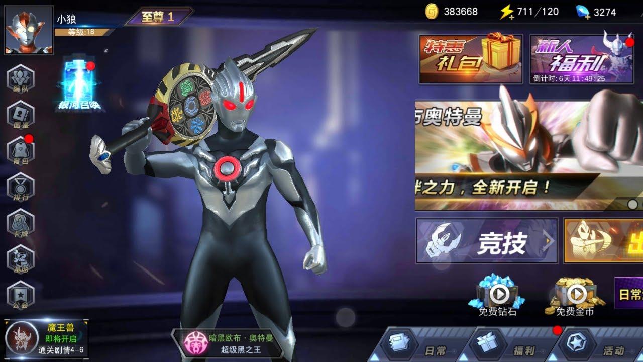 New Ultraman Warrior Of Galaxy Unlock Dan Review Skill Ultraman Orb Dark Skillnya Op Parah Guys Youtube