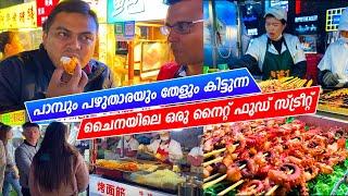 Exploring Yiwu Night Food Street, China Trip EP #22