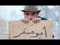 بلدي يا غزة   أبو صقر الحلقة (8)