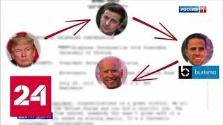 Сына Джо Байдена обвиняют в краже денег из украинского бюджета - Россия 24