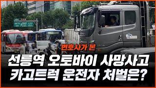변호사가 본 선릉역 오토바이 사망사고 | 도로왕 김지훈…