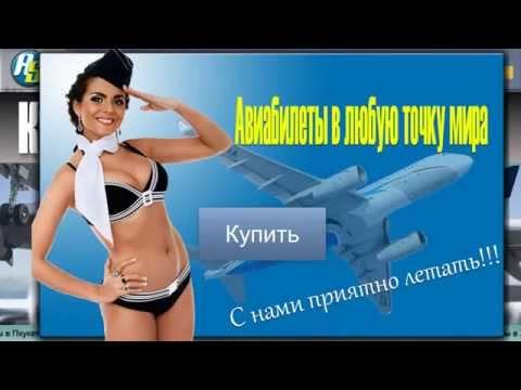Дешевые авиабилеты онлайн. Купить авиа билеты на самолет