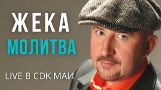 Смотреть клип Евгений Григорьев - Молитва