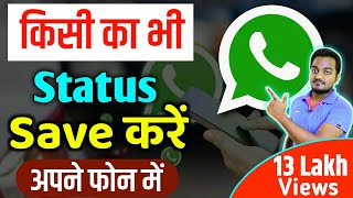 How to save or download whatsapp status pictures and videos