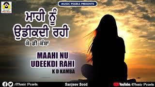 MAAHI NU UDEKDI RAHI | K.D KAMBA | MUSIC PEARLS