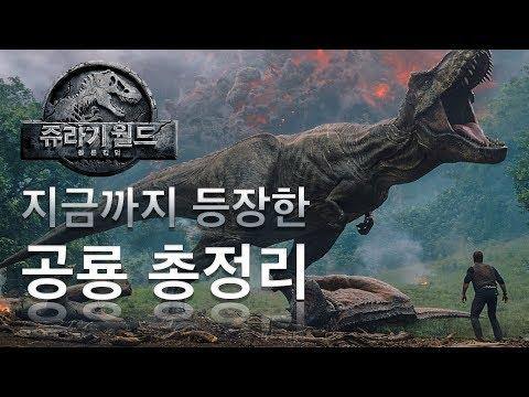 쥬라기 월드: 폴른 킹덤, 이전까지 등장했던 공룡 총정리!! {두억시니}