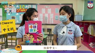 Publication Date: 2020-11-10   Video Title: 2020-2021同遊校園_時間表篇