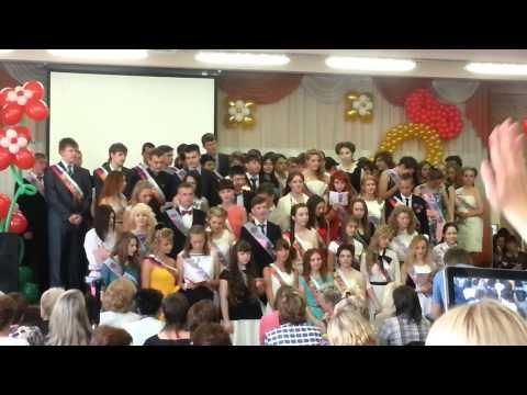 Песня выпускников 1 школа 2013 Фрязино