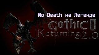 Убийство Ворона ► NoDeath Готика 2 Возвращение 2.0► Легенда за Некра #15