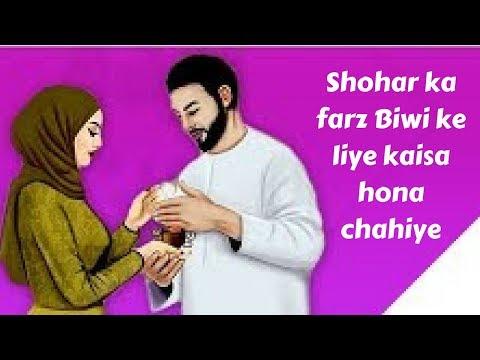 Shohar ka farz Biwi ke liye kaisa hona chahiye