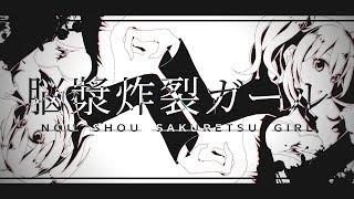 【歌ってみた】脳漿炸裂ガール - れるりり / 星乃めあ【オリジナルMV】Brain Fluid Explosion Girl - rerulili feat.miku&gumi cover