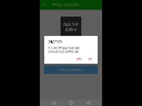 How to charge mobile using Ethio telecom Yimulu app
