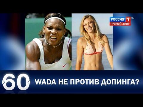 60 минут. WADA ничего не имеет против допинга у американцев. От 14.09.16