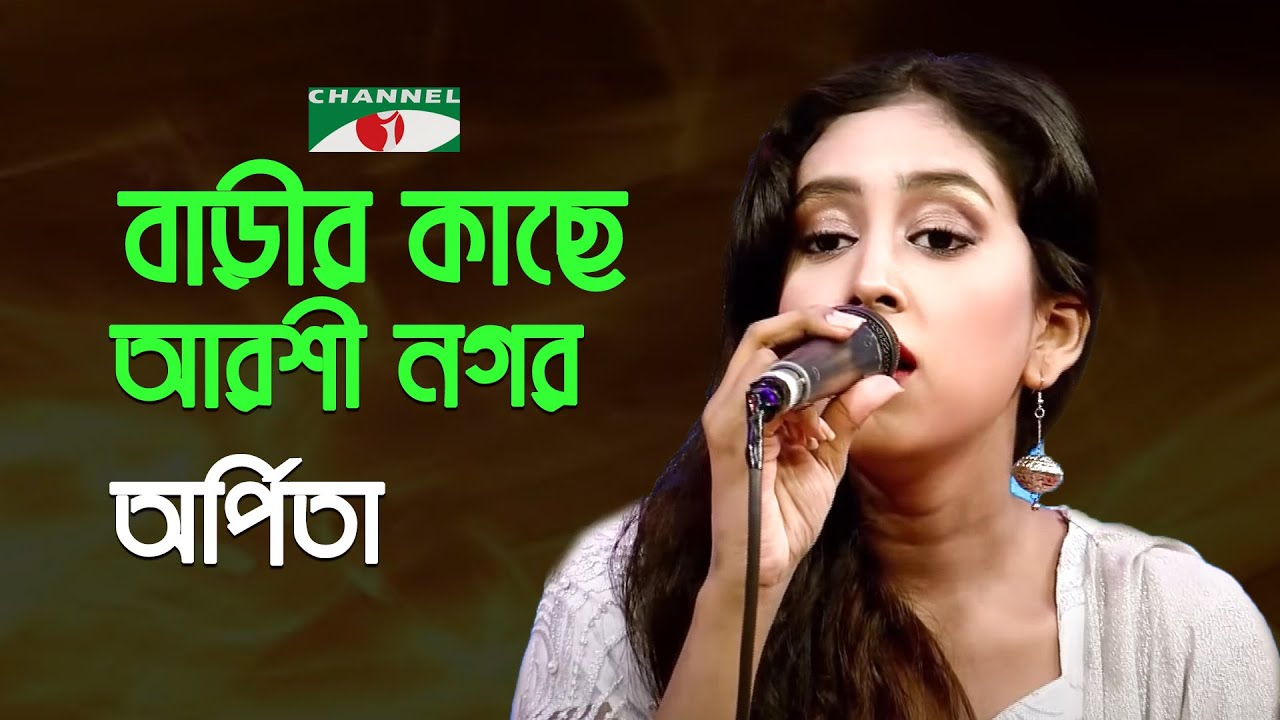 Barir Kache Arshi Nogor | Arpita | Lalon Song | Bangla Sweet Song | Channel i | IAV