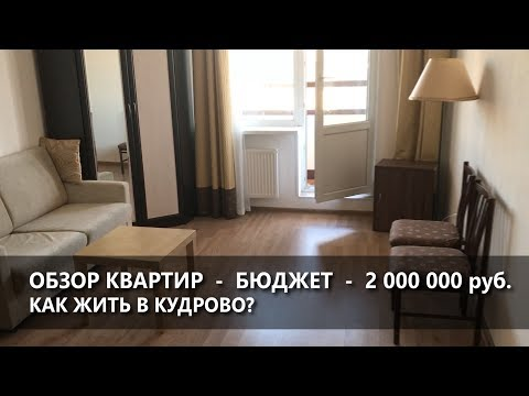 Обзор квартир в СПб.  Купить квартиру. Бюджет 2 000 000 руб  - район Кудрово
