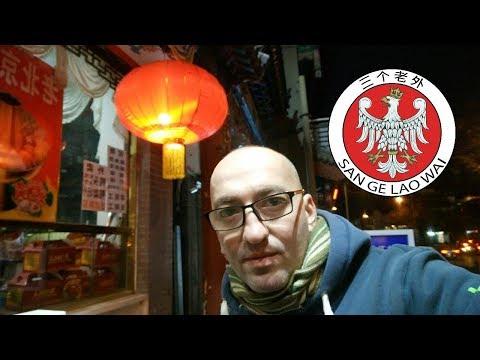 老外吃北京烤鸭喝二锅头【三个老外】