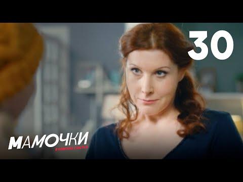 Мамочки | Сезон 2 | Серия 10 (30)