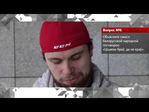 'Вампир' Степанов ответил на каверзные вопросы TUT.BY