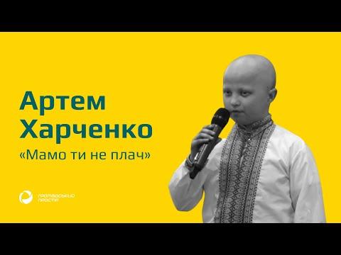 Артем Харченко — Мамо ти не плач
