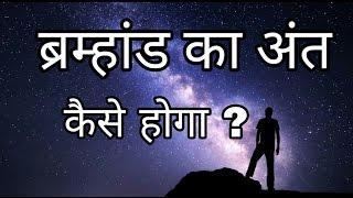 ब्रम्हांड का अंत कैसे होगा ? | How Universe Will Be Destroyed In Hindi