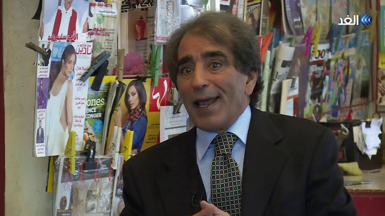 قناة الغد:الطاهر لبيب: المجتمع العربي يتعلمن تحت السطح والكتب القديمة تحدثت عن الحب بكل أريحية